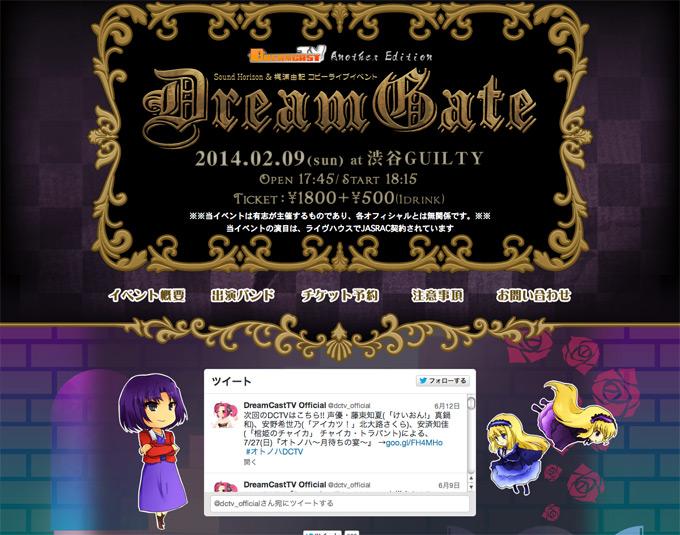 dreamgate-1