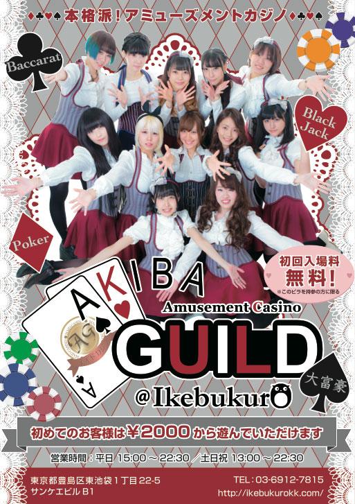 ikebukurokk_flyer1